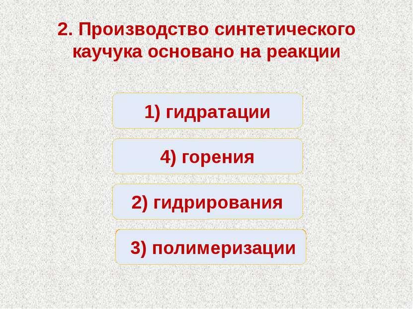 Верно Неверно Неверно Неверно 1) гидратации 2) гидрирования 4) горения 3) пол...