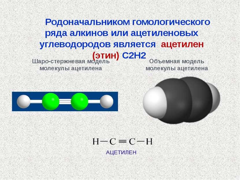 Родоначальником гомологического ряда алкинов или ацетиленовых углеводородов я...
