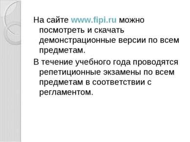 На сайте www.fipi.ru можно посмотреть и скачать демонстрационные версии по вс...