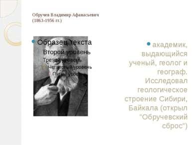 Обручев Владимир Афанасьевич (1863-1956 гг.) академик, выдающийся ученый, гео...