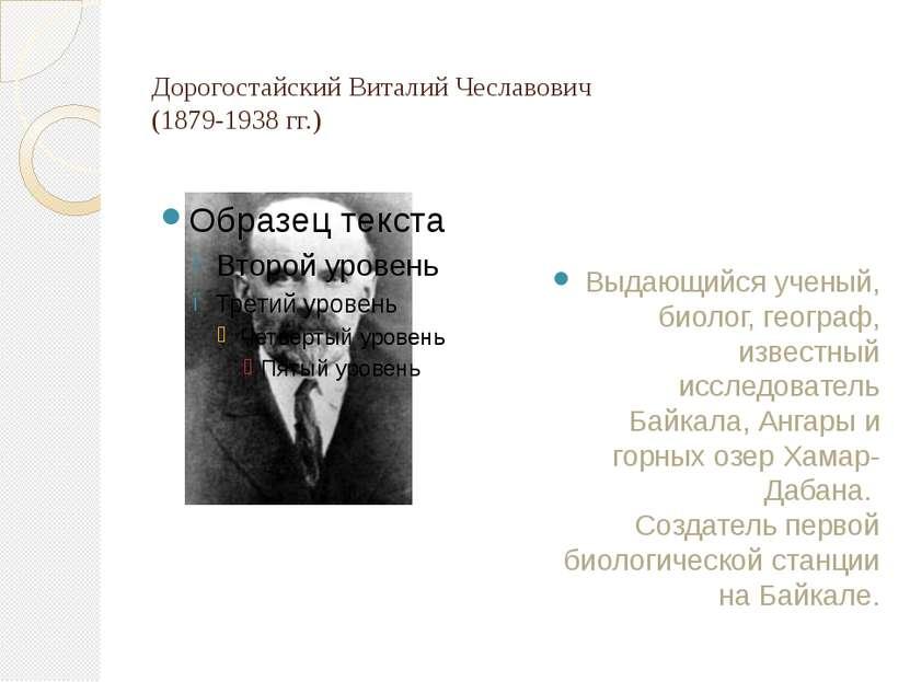 Дорогостайский Виталий Чеславович (1879-1938 гг.) Выдающийся ученый, биолог, ...