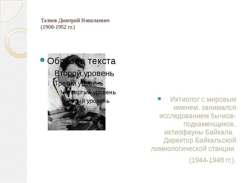 Талиев Дмитрий Николаевич (1908-1952 гг.) Ихтиолог с мировым именем, занималс...