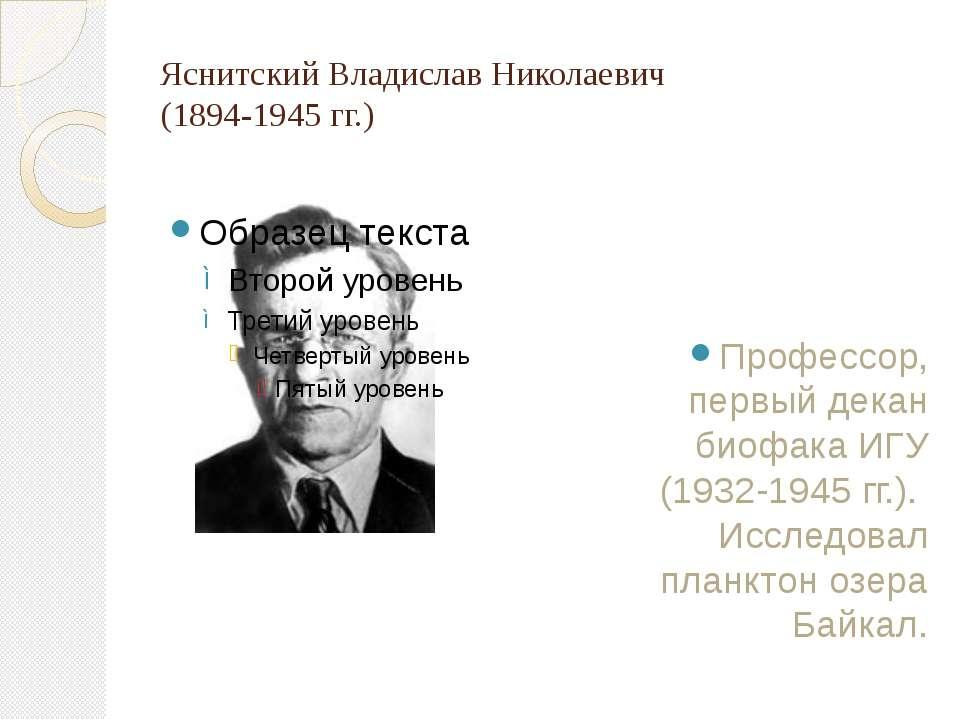 Яснитский Владислав Николаевич (1894-1945 гг.) Профессор, первый декан биофак...
