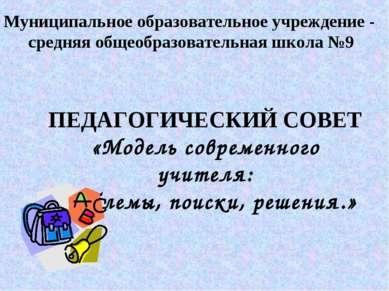 Муниципальное образовательное учреждение - средняя общеобразовательная школа ...