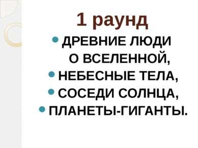 1 раунд ДРЕВНИЕ ЛЮДИ О ВСЕЛЕННОЙ, НЕБЕСНЫЕ ТЕЛА, СОСЕДИ СОЛНЦА, ПЛАНЕТЫ-ГИГАНТЫ.
