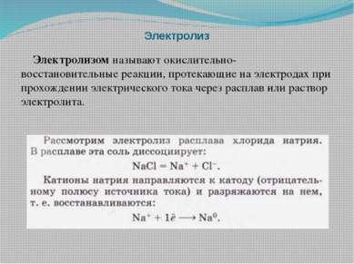 Электролиз Электролизом называют окислительно-восстановительные реакции, прот...