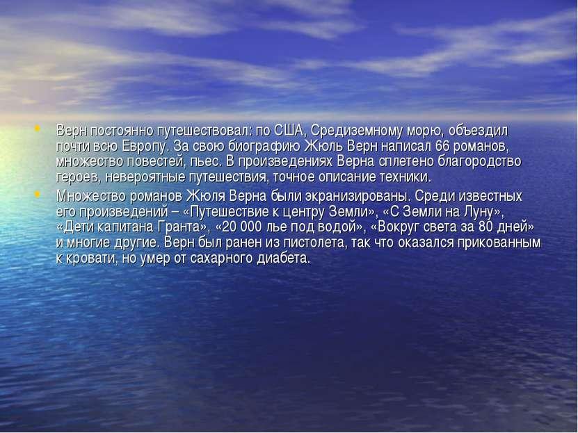 Верн постоянно путешествовал: по США, Средиземному морю, объездил почти всю Е...