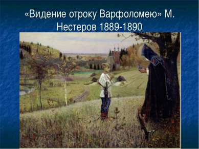 «Видение отроку Варфоломею» М. Нестеров 1889-1890