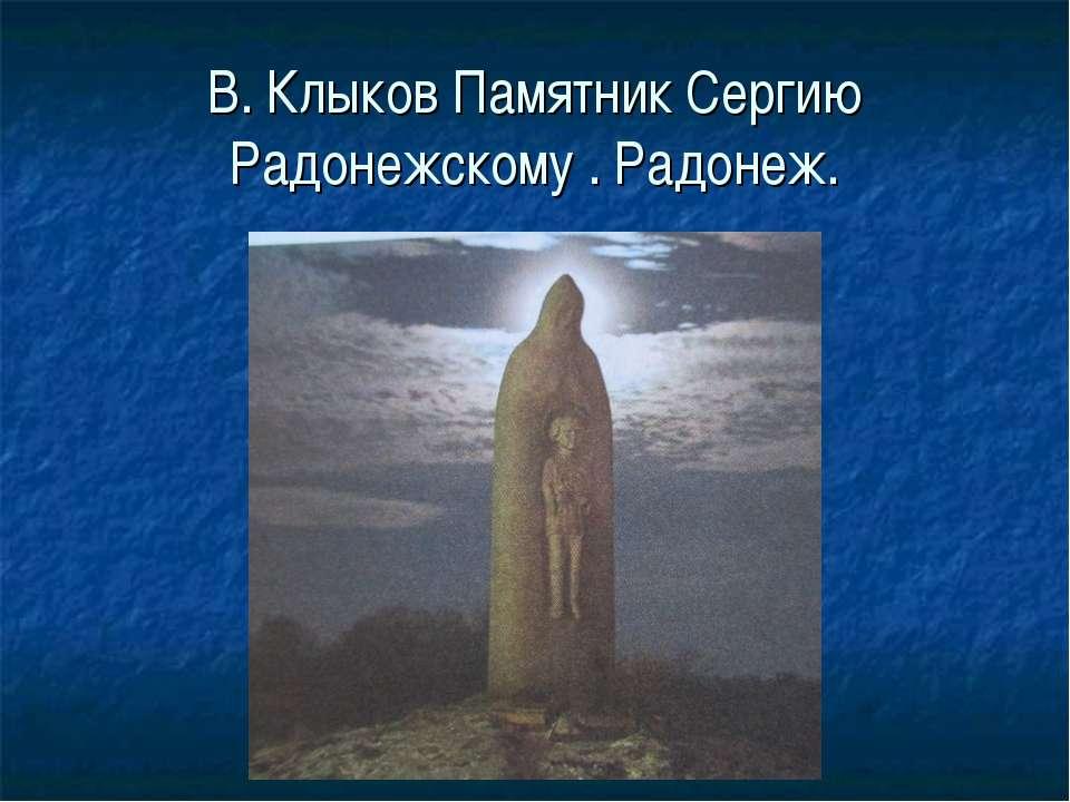 В. Клыков Памятник Сергию Радонежскому . Радонеж.