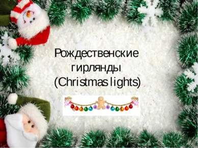 Рождественские гирлянды (Christmas lights)