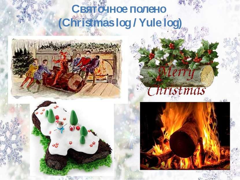 Святочное полено (Christmas log / Yule log)