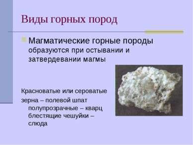 Виды горных пород Магматические горные породы образуются при остывании и затв...