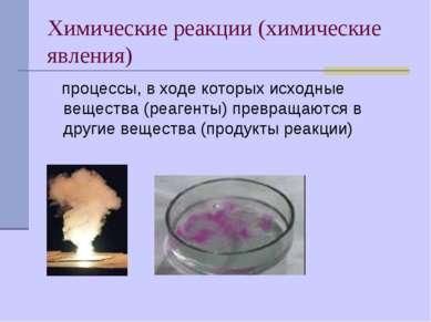 Химические реакции (химические явления) процессы, в ходе которых исходные вещ...
