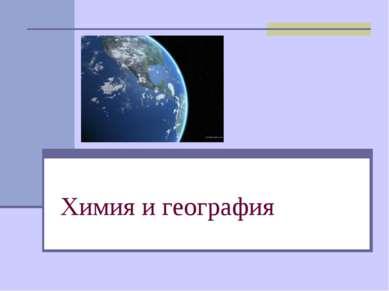 Химия и география