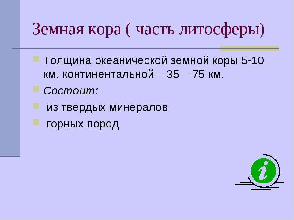 Земная кора ( часть литосферы) Толщина океанической земной коры 5-10 км, конт...