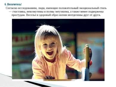 Согласно исследованиям, люди, имеющие положительный эмоциональный стиль — сча...