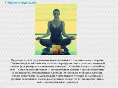 Медитация служит для улучшения своего физического и эмоционального здоровья. ...