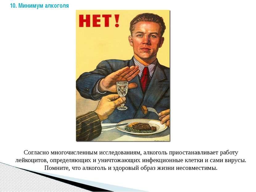 Согласно многочисленным исследованиям, алкоголь приостанавливает работу лейко...