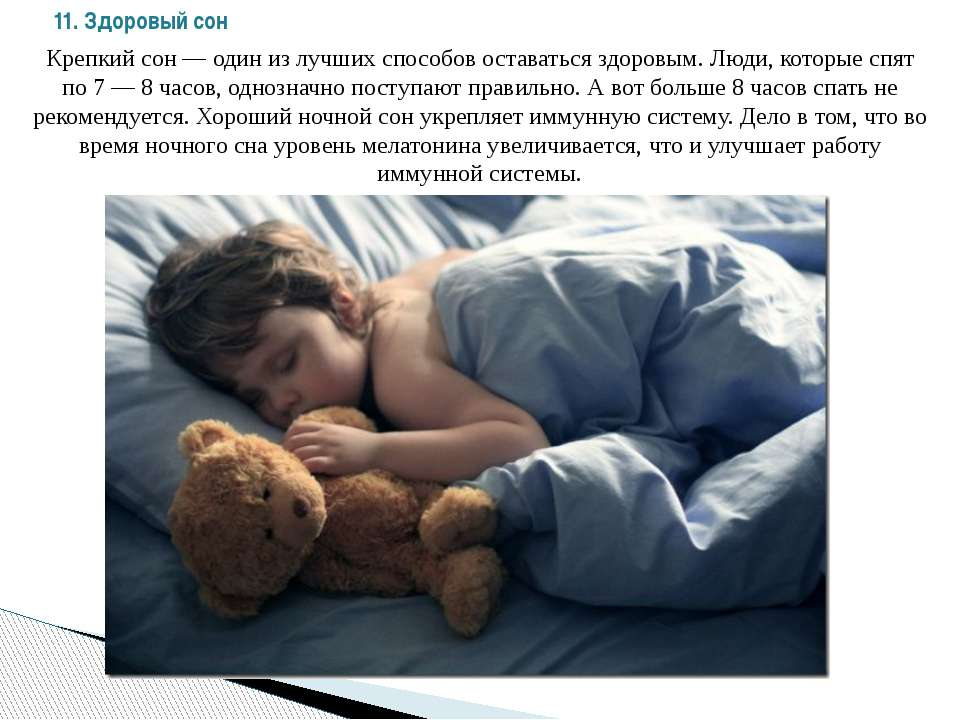 Крепкий сон — один из лучших способов оставаться здоровым. Люди, которые спят...