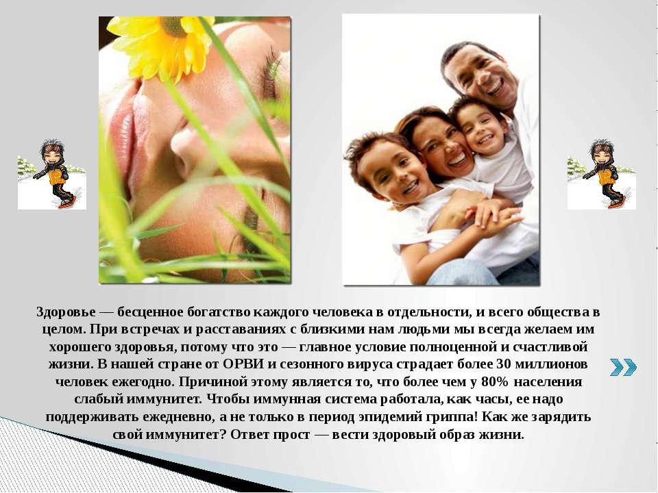 Здоровье — бесценное богатство каждого человека в отдельности, и всего общест...