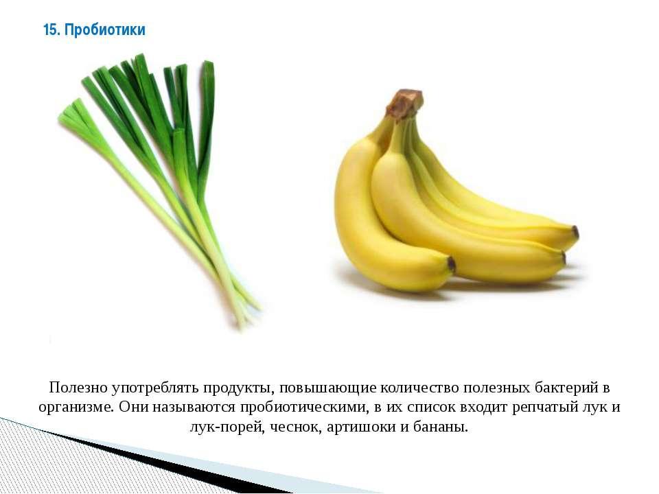 Полезно употреблять продукты, повышающие количество полезных бактерий в орган...