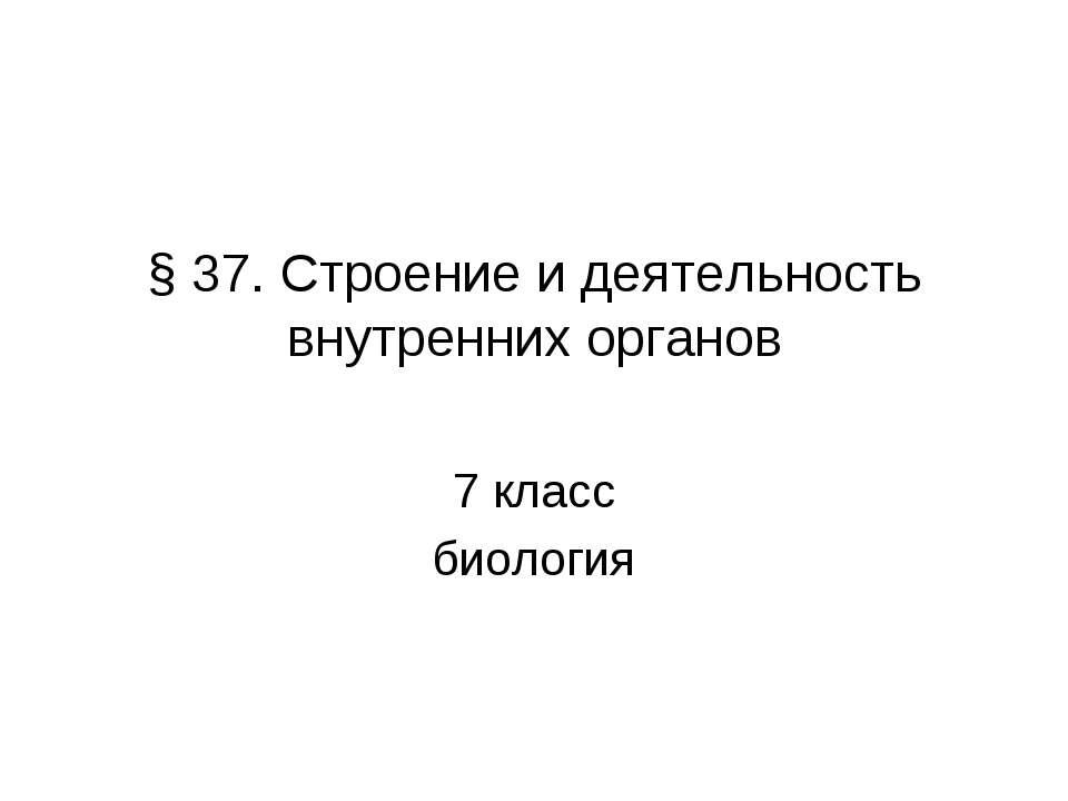 §37. Строение и деятельность внутренних органов 7 класс биология