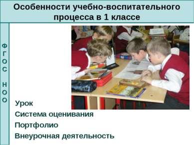 ФГОС НОО Особенности учебно-воспитательного процесса в 1 классе Урок Система ...