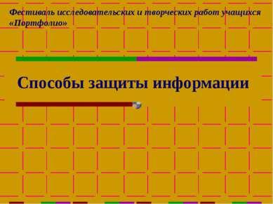 Способы защиты информации Фестиваль исследовательских и творческих работ учащ...