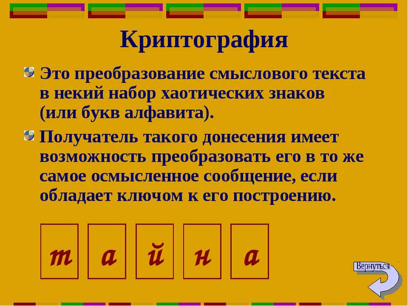 Криптография Это преобразование смыслового текста в некий набор хаотических з...