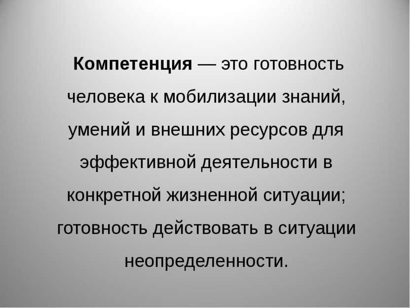 Компетенция — это готовность человека к мобилизации знаний, умений и внешних ...