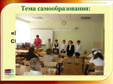 Тема самообразования: «Развитие творческих способностей детей»