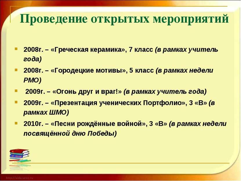 Проведение открытых мероприятий 2008г. – «Греческая керамика», 7 класс (в рам...