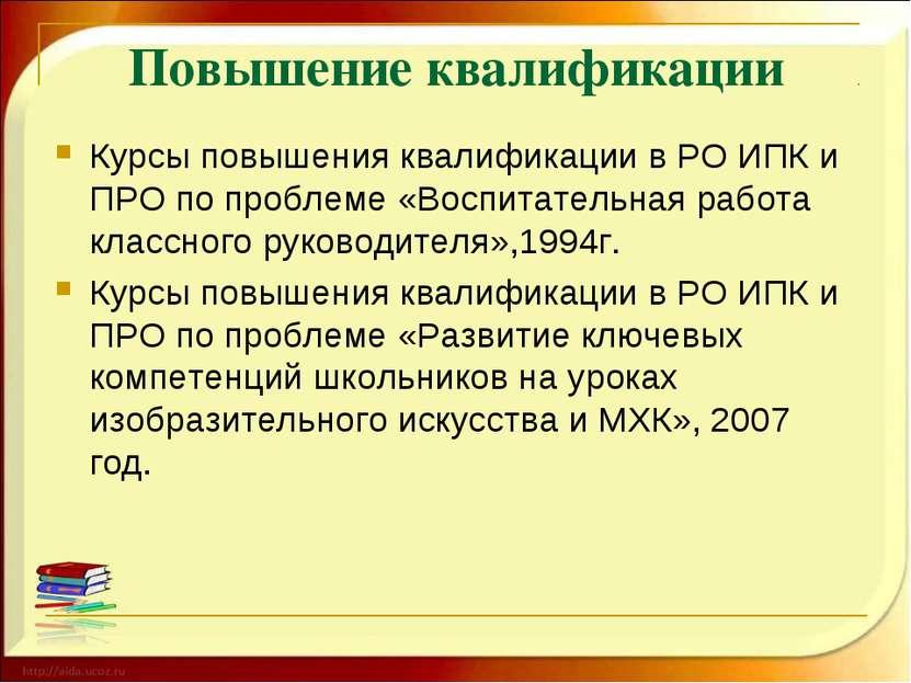 Повышение квалификации Курсы повышения квалификации в РО ИПК и ПРО по проблем...