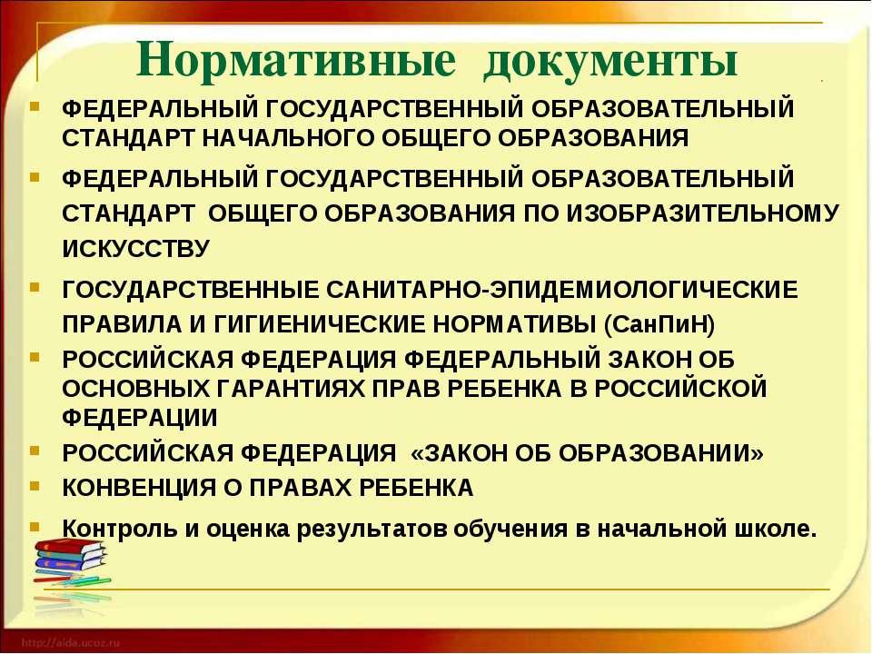 Нормативные документы ФЕДЕРАЛЬНЫЙ ГОСУДАРСТВЕННЫЙ ОБРАЗОВАТЕЛЬНЫЙ СТАНДАРТ НА...