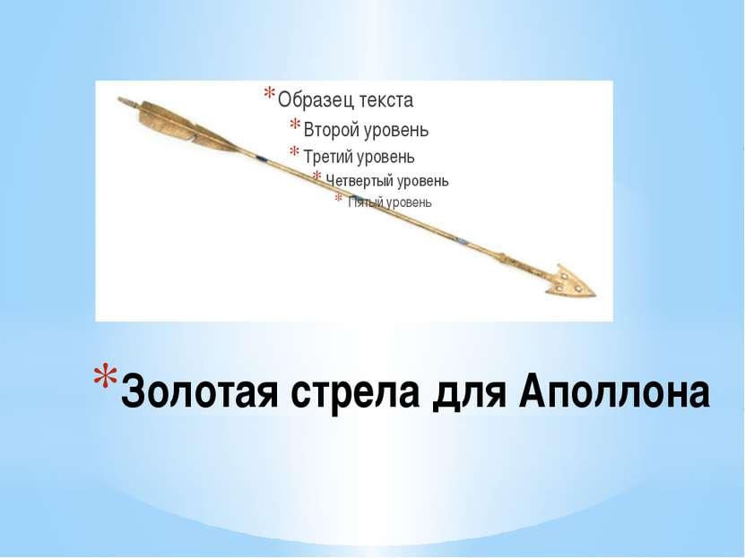Золотая стрела для Аполлона