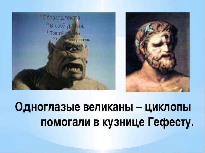 Одноглазые великаны – циклопы помогали в кузнице Гефесту.