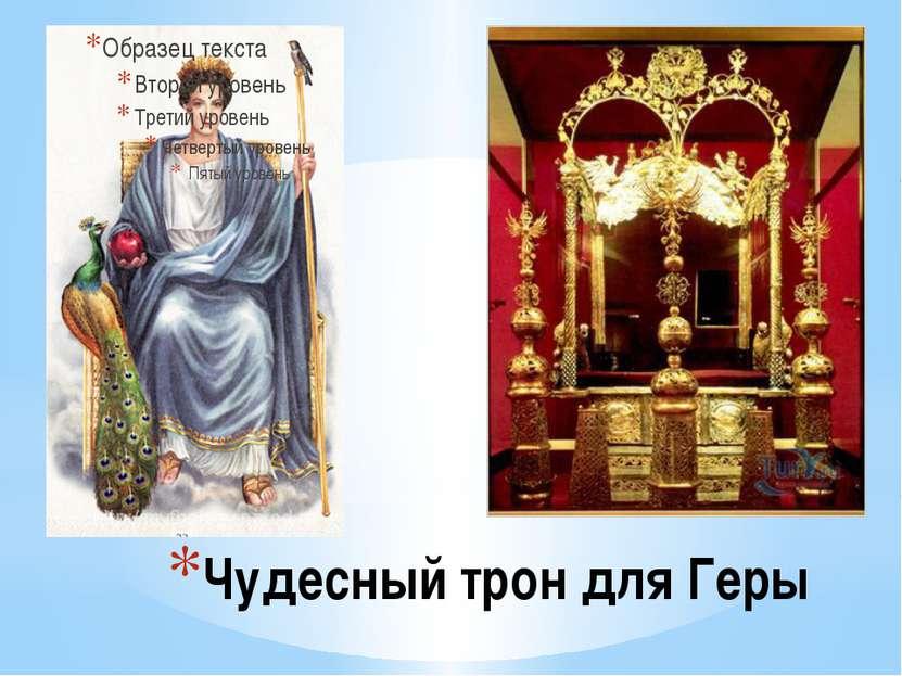 Чудесный трон для Геры