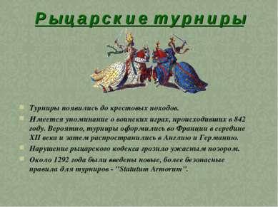 Р ы ц а р с к и е т у р н и р ы Турниры появились до крестовых походов. Имеет...
