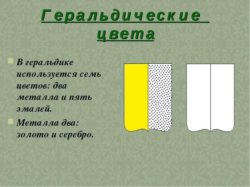 Г е р а л ь д и ч е с к и е ц в е т а В геральдике используется семь цветов: ...