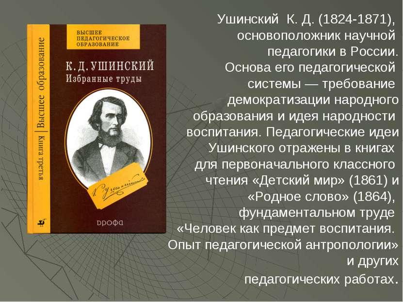 Ушинский К. Д. (1824-1871), основоположник научной педагогики в России. Основ...