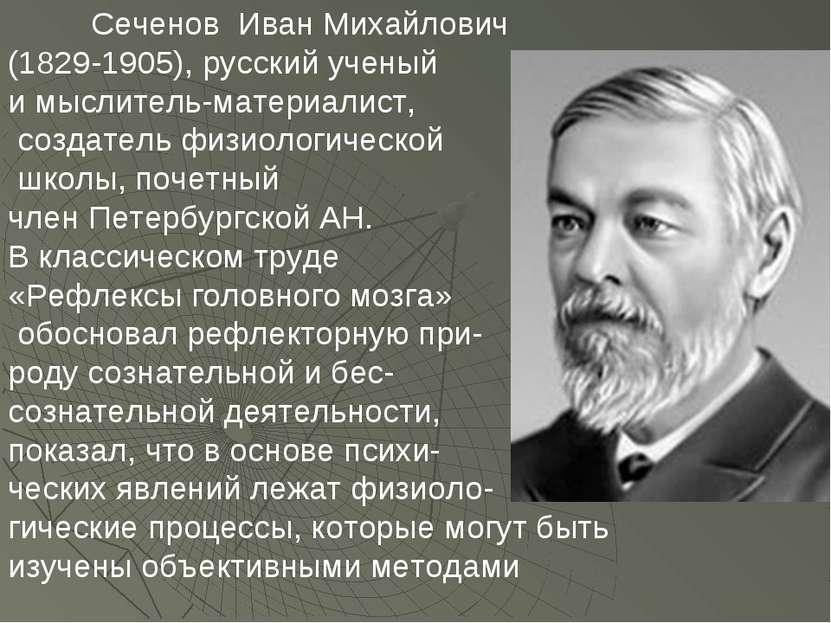 Сеченов Иван Михайлович (1829-1905), русский ученый и мыслитель-материалист, ...