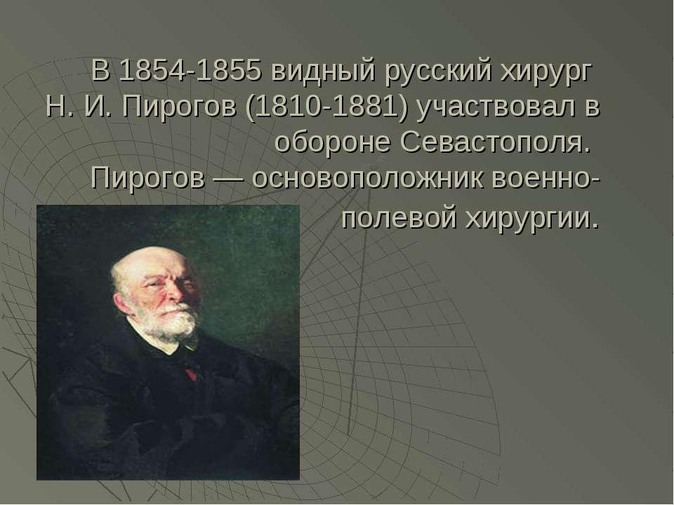 В 1854-1855 видный русский хирург Н. И. Пирогов (1810-1881) участвовал в обор...