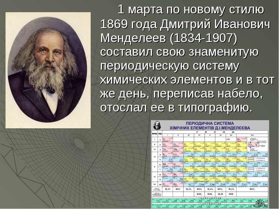 1 марта по новому стилю 1869 года Дмитрий Иванович Менделеев (1834-1907) сост...