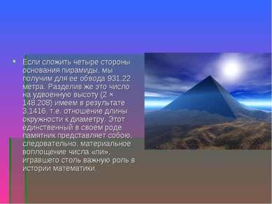 Если сложить четыре стороны основания пирамиды, мы получим для ее обвода 931,...