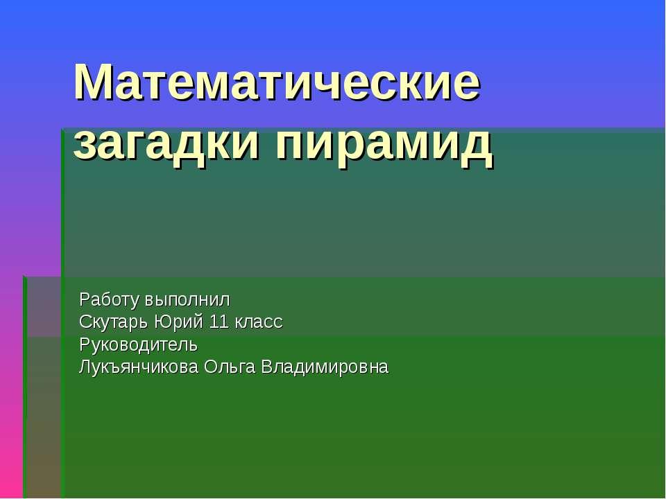 Работу выполнил Скутарь Юрий 11 класс Руководитель Лукъянчикова Ольга Владими...