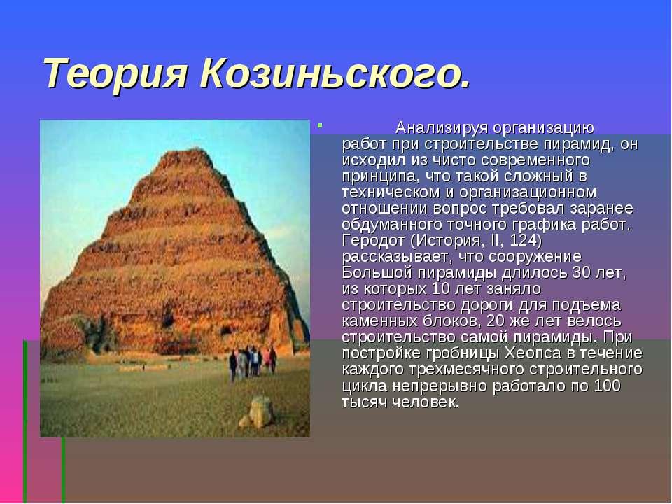 Теория Козиньского. Анализируя организацию работ при строительстве пирамид, о...