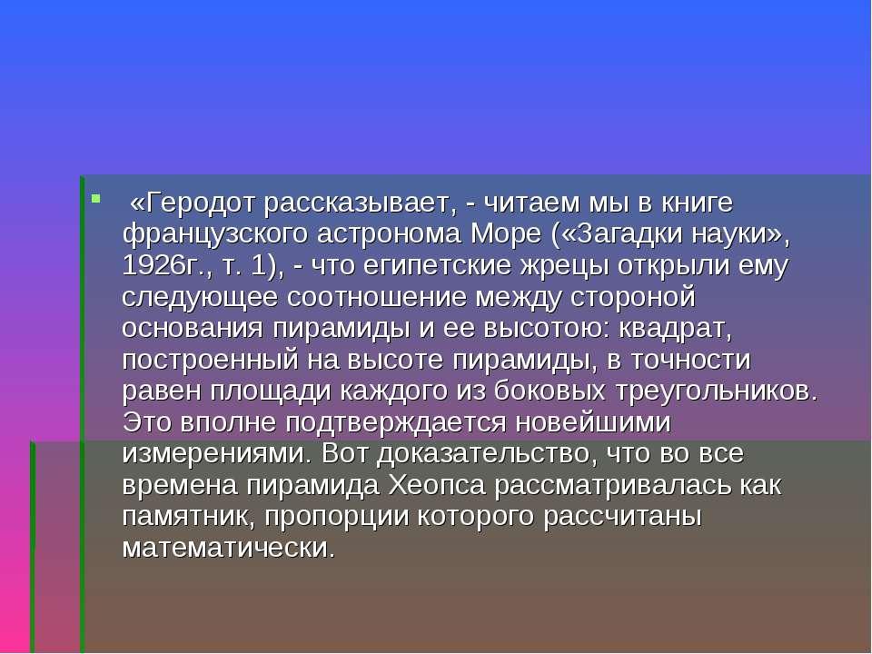 «Геродот рассказывает, - читаем мы в книге французского астронома Море («Зага...