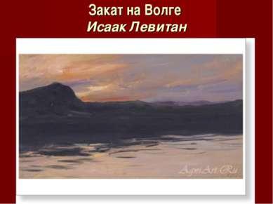Закат на Волге Исаак Левитан