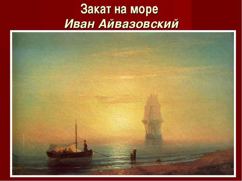 Закат на море Иван Айвазовский