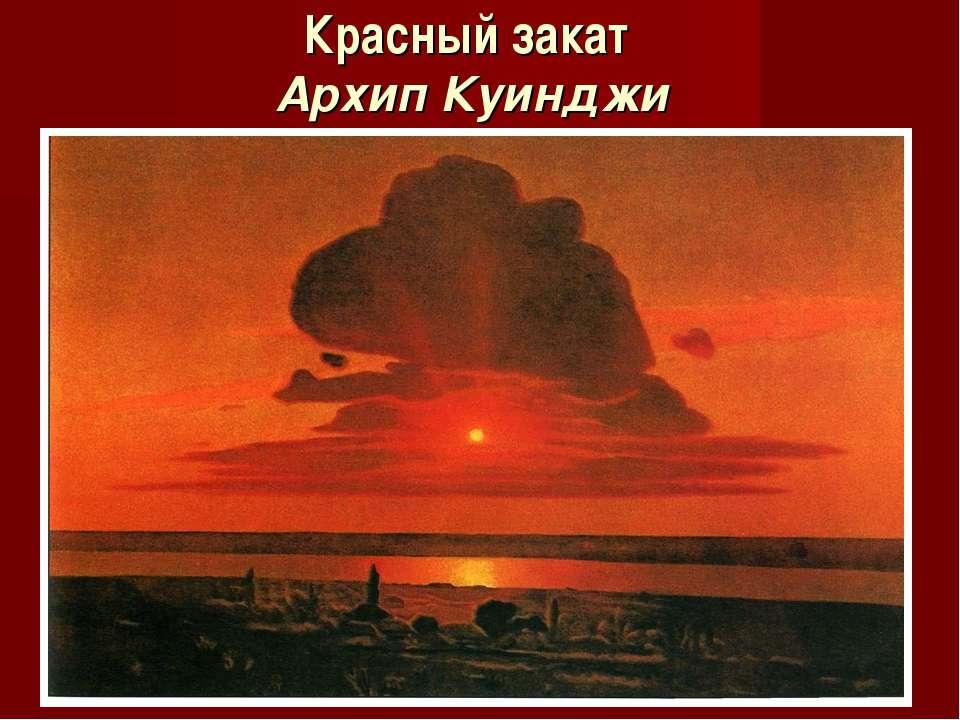 Красный закат Архип Куинджи